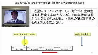 聖徳太子の存在を証明する その2 大山誠一さんの説を大破した 古代探偵の歴史謎解きTV No.114 Japan #76 田村栄吉