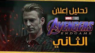 الثاني   قناة الأفيش Avengers Endgame تحليل إعلان