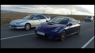 Хонда Интегра против Тойоты Целики