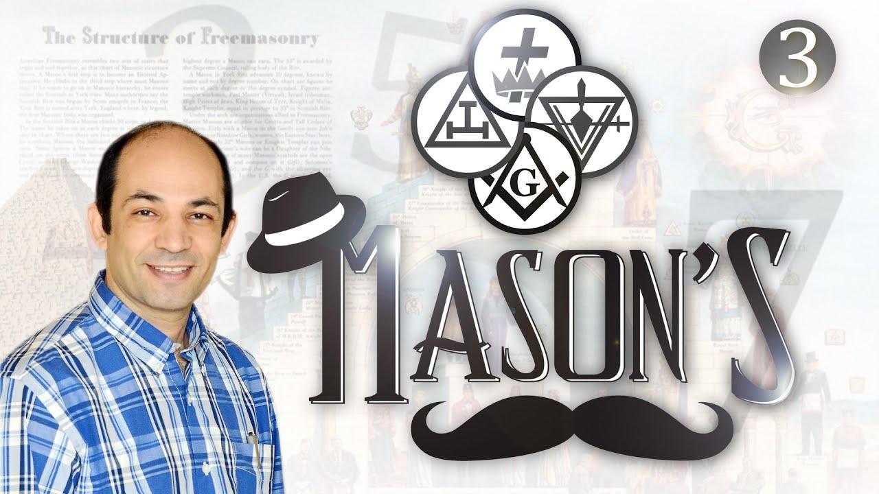الماسونية  (٣)