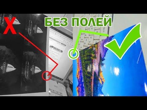 Как напечатать фото без полей на принтере EPSON L805