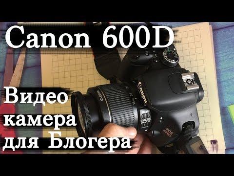 Как снимать видео на canon 600d