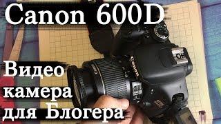 Canon EOS 600D для Видеосъемки в Youtube