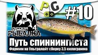 Русская Рыбалка 4 Путь спиннингиста #10 Копим на Ультралайт сборку   Potryasov Game