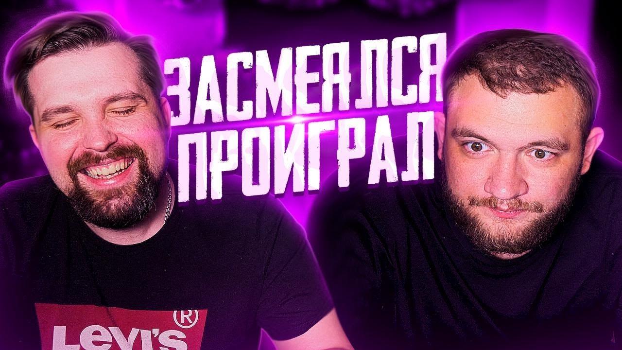 ЗАСМЕЯЛСЯ - ПРОИГРАЛ STORIES на youtube
