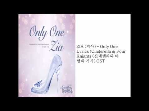 Zia – Only One Lyrics (Cinderella & Four Knights OST) (신데렐라와 네 명의 기사)