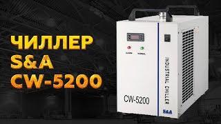 ОБЗОР ЧИЛЛЕРА CW-5200 | МОЩНОЕ ОХЛАЖДЕНИЕ ЛАЗЕРНОЙ ТРУБКИ