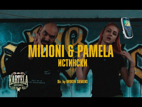 MILIONI & PAMELA - ИСТИНСКИ Beat by DENIS DILA