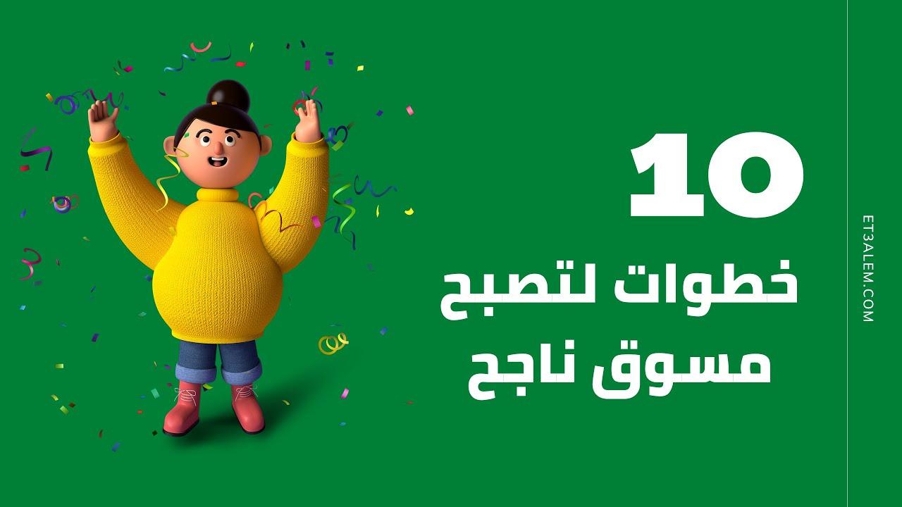 et3alem.com| 10 خطوات لتصبح مسوق ناجح