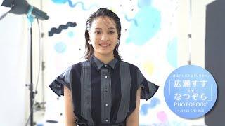 4月1日発売!「広瀬すず in なつぞら」PHOTOBOOK プロモーションムービー