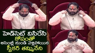 Assembly Speaker Tammineni Sitaram Protest Against TDP And YCP MLAs In Assembly | Filmylooks