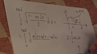 Лекция 55. Пример вычисления определенного интеграла.