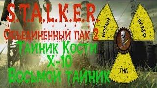 Сталкер ОП 2 Тайник Кости Х-10 восьмой тайник