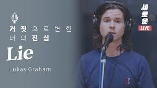 [세로운LIVE] Lukas Graham - 'Lie' | 봉춘뮤직 @배철수의음악캠프 20191005