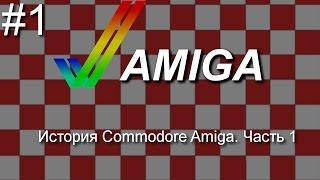 История Commodore Amiga.  Часть 1