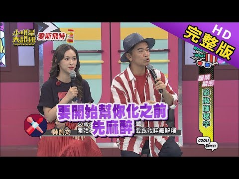 【完整版】職業解密之-彩妝師解密2019.06.03小明星大跟班