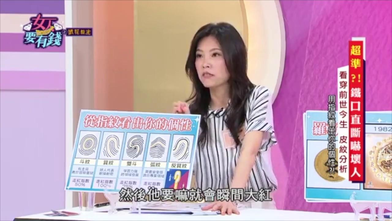 女人要有錢-十秒看穿你-V老師 - YouTube