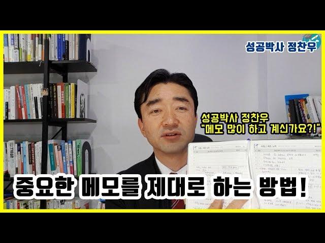 [성공스쿨TV] 부자들의 메모 습관 방법 - 어떻게 적어야 할 것인가. 성공을 위한 메모의 기술 (성공박사)
