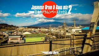 Japanese Drum & Bass mix 2 | 日本のドラムンベースミックス2 (Free Download)