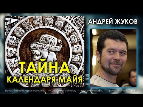 Андрей Жуков. Тайна календаря Майя