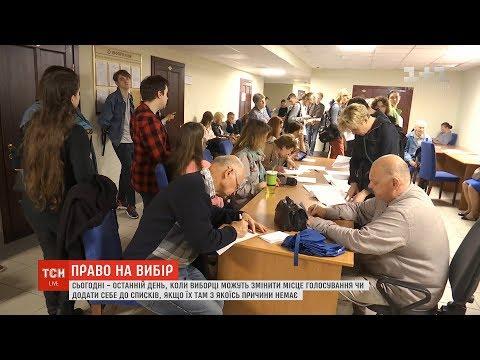 ТСН: Вибори у Раду: сьогодні спливає термін зміни місця голосування