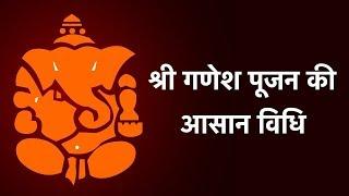 गणेश चतुर्थी पर कैसे करें स्थापना और पूजा विधि.....How to do pooja on Ganesh chaturthi