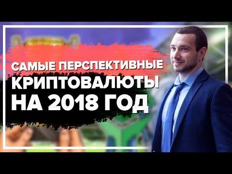 Самые перспективные криптовалюты 2018