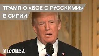 Трамп заявил о бое между россиянами и американцами в Сирии