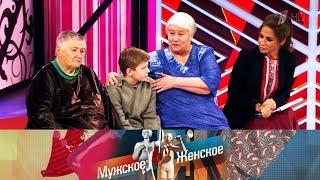 Лишенный детства. Часть 2. Мужское / Женское. Выпуск от 30.01.2019