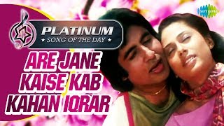 Platinum Song Of The Day Arey Jaane Kaise Kab अरे जाने कैसे कब 11th Oct Lata M Kishore K