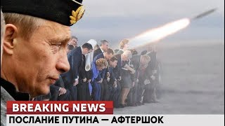 Послание Путина — афтершок. Ломаные новости от 02.03.18
