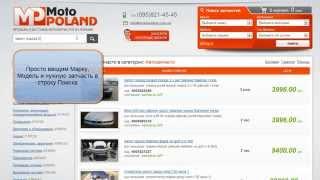 Подробнее о том как заказать запчасти, автозапчасти из Польши на сайте MotoPoland(Motopoland.com.ua - это Ваш интернет помощник покупки и доставки автозапчастей из Польши в Украину. Посмотреть все..., 2014-03-26T21:42:54.000Z)