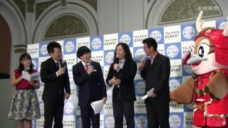 2015年8月25日、大阪府庁で「おおさか魅力満喫キャンペーン」の...