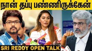 விஜய்ய தெரியாது, ஆனா அஜித்? | Sri Reddy Open Talk