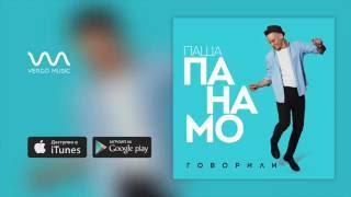 Паша Панамо - Говорили (Премьера песни)