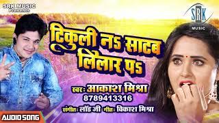 Tikuli Na Satab Lilar Pa | Aakash Mishra | Superhit Bhojpuri Song