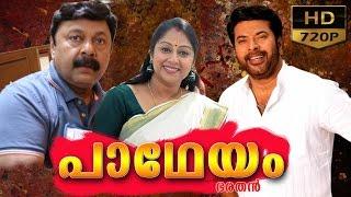 Padheyam Malayalam Full movie | പാഥേയം |Mammootty malayalam clasical movie