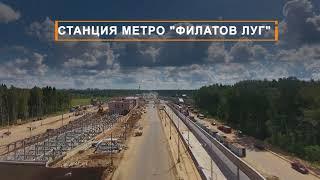 Трасса Солнцево - Бутово - Варшавское шоссе и 4 новые станции Сокольнической линии метро