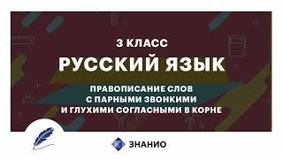 Русский язык  3 класс   Правописание слов с парными звонкими и глухими согласными   Урок 11   Знанио
