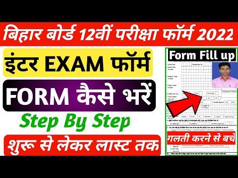 ▶🔴 Bihar Board 12th Exam Form 2022 || Inter Exam Form 2022 || Bseb Exam Form 2022 || ARTS Exam Form