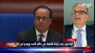 سوريا تفجر جدلا أوروبيا روسيا