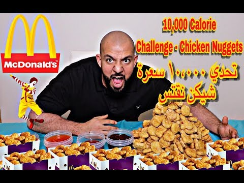 10,000 Calorie Challenge Chicken Nuggets  ||   تشيكن ناجتس - تحدي ١٠،٠٠٠ سعرة
