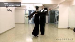 [이채원의 몸치클리닉] Tango - 4. Back Corte