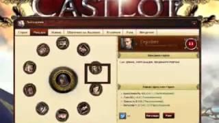 Castlot Trailer