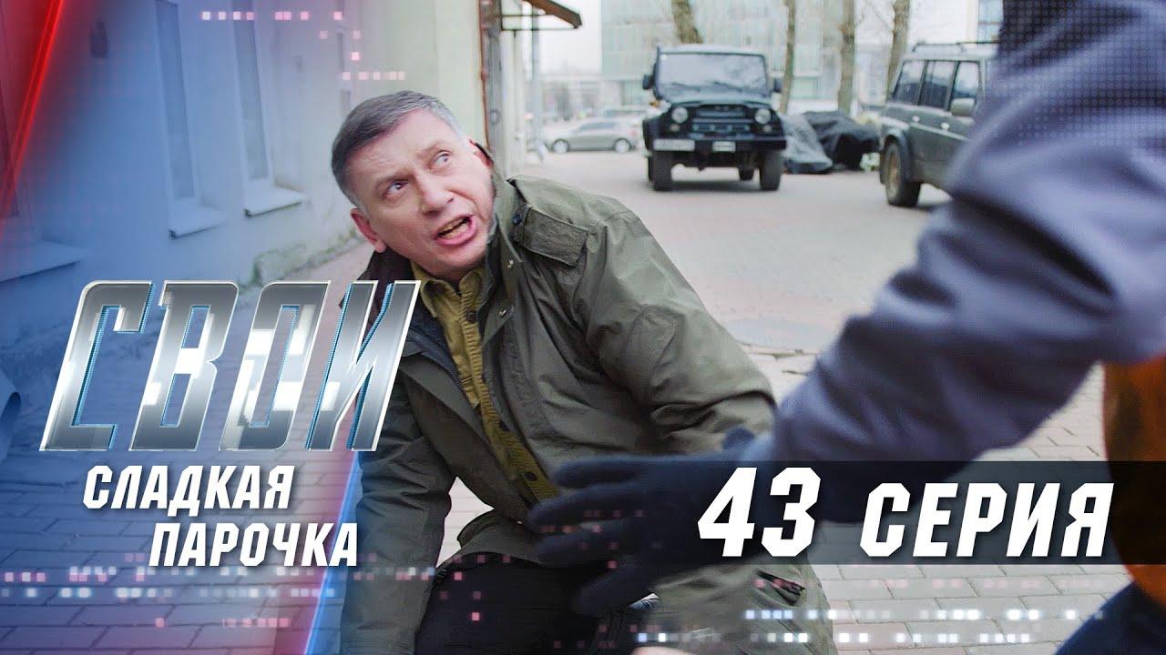 Свои 3 сезон 44 серия Сладкая парочка