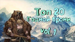 Топ 20 годной брони (часть 1) - Skyrim Mods