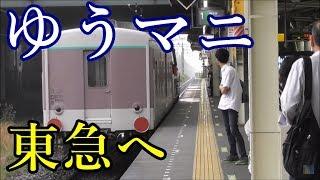 【ゆうマニ+DE11】マニ50 2186東急譲渡に伴う甲種輸送淵野辺駅通過