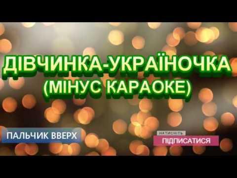 ДІВЧИНКА-УКРАЇНОЧКА (МІНУС КАРАОКЕ)