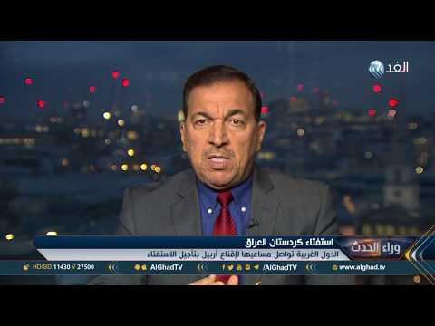 محلل: تعيين حاكم عسكري في كركوك يعني فقدان الأمل لإجراء استفتاء كردستان