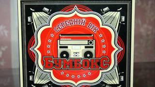 Бумбокс (Boombox) - Самольотік (Samoliotik)